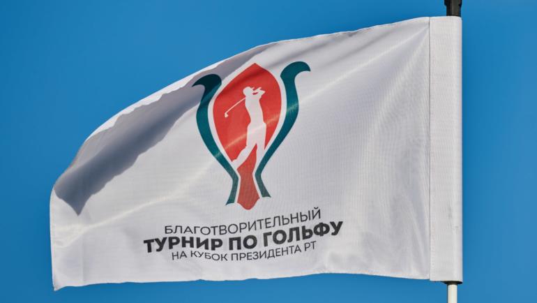 Итоги «Кубка Президента РТ по гольфу» 2020