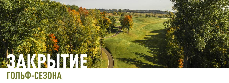 Slajder-dekstop-na-sajt-zakrytie-golf-sezona.jpg