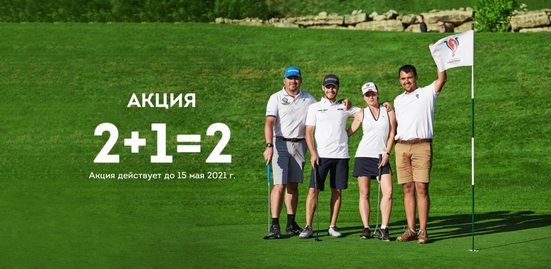 21-slajder-na-sajt-golfa-01.png