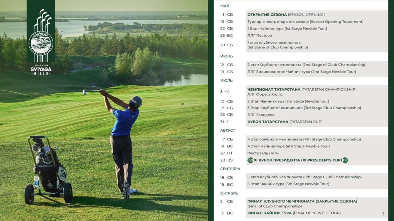 Paket-partnyora-na-golf-sezon-2021g_Stranicza_07-scaled.jpg
