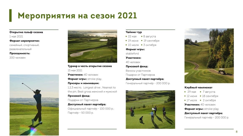 Paket-partnyora-na-golf-sezon-2021g_Stranicza_08-scaled.jpg