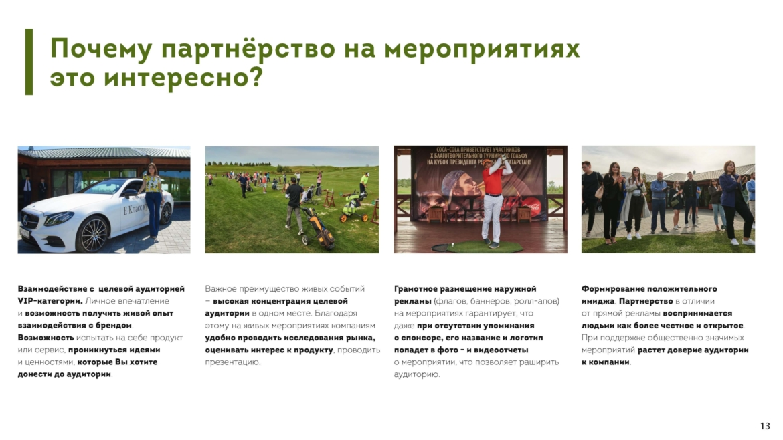 Paket-partnyora-na-golf-sezon-2021g_Stranicza_13-scaled.jpg