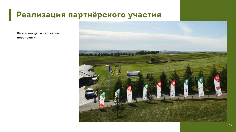 Paket-partnyora-na-golf-sezon-2021g_Stranicza_17-scaled.jpg