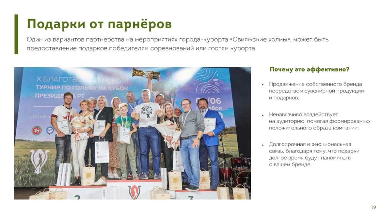 Paket-partnyora-na-golf-sezon-2021g_Stranicza_19-scaled.jpg
