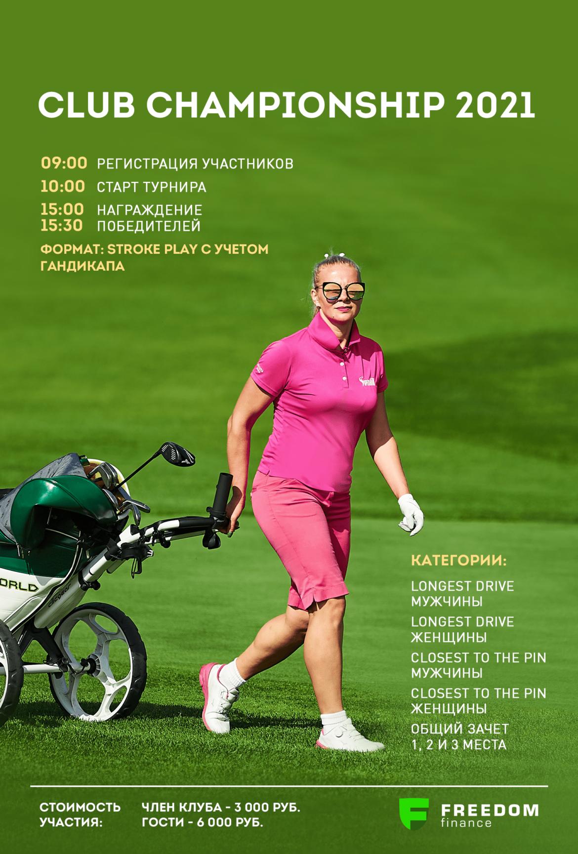 afisha-5-IYUNYA-golf-CHEMPIONAT.png