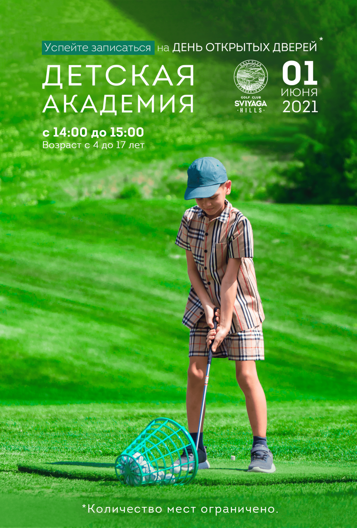 afisha-den-detej-1-iyunya-3.png