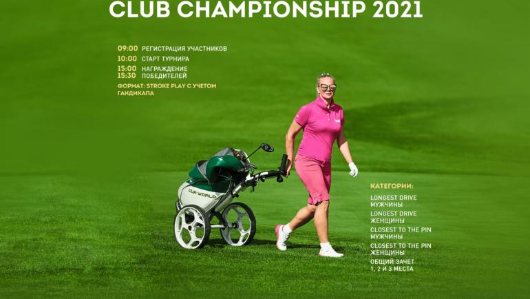 Клубный чемпионат «Свияжские холмы» 2021