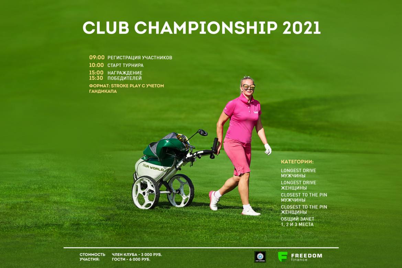 klubnyj-chemp-sajt-golfa.png