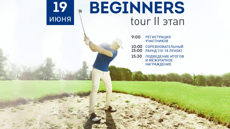 Beginners tour 2021. Этап 2
