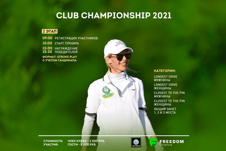 SAJT-DLYA-GOLFA-2-etap-klubnyj-chempionat.png