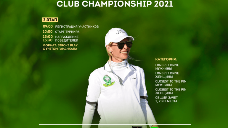 """Клубный чемпионат """"Свияжские холмы"""" 2021. Этап 2"""