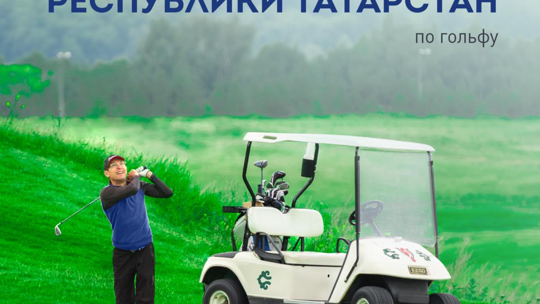 X открытый чемпионат Республики Татарстан по гольфу