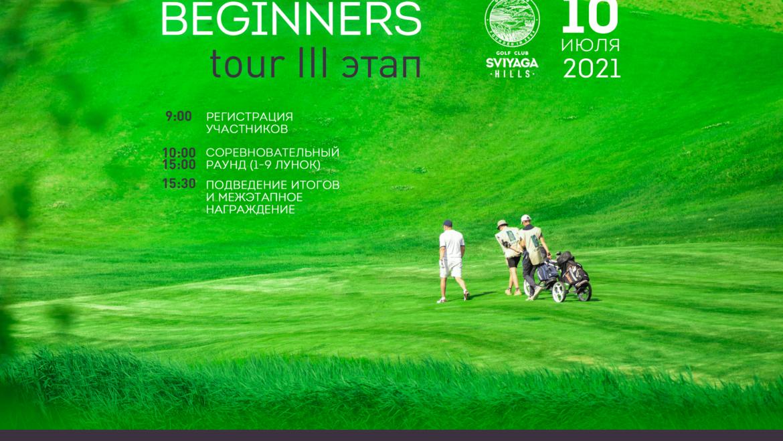 10.07.2021 — Beginners tour 2021. Этап 3