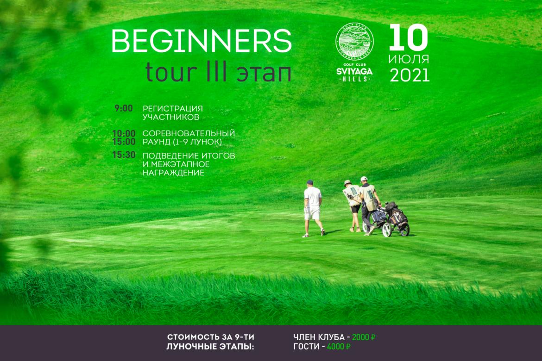 szhna-sajt-golfa-beginners-3-etap.png