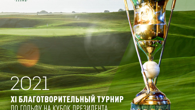 XI Благотворительный турнир по гольфу на Кубок Президента РТ