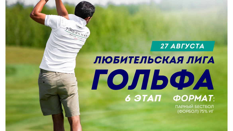 27.08.21 — Любительская Лига Гольфа. Этап 6